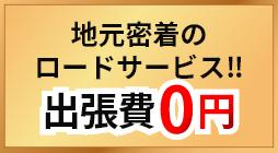 地元密着のロードサービス!!出張費0円