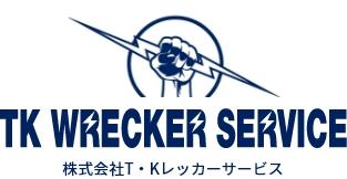 大分・九州のロードサービスなら【T・Kレッカーサービス】