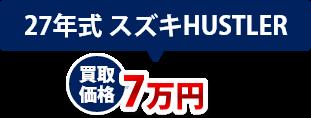 買取価格7万円